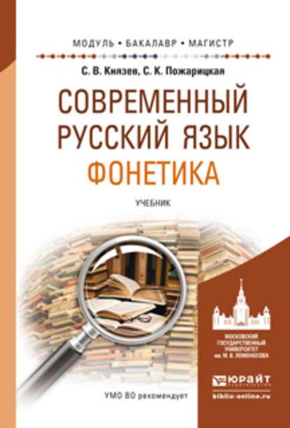 Современный русский язык. Фонетика. Учебник для бакалавриата и магистратуры фото