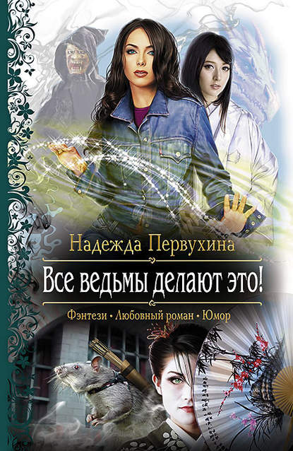 Надежда Первухина — Все ведьмы делают это!