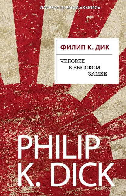 Филип Дик. Человек в Высоком замке