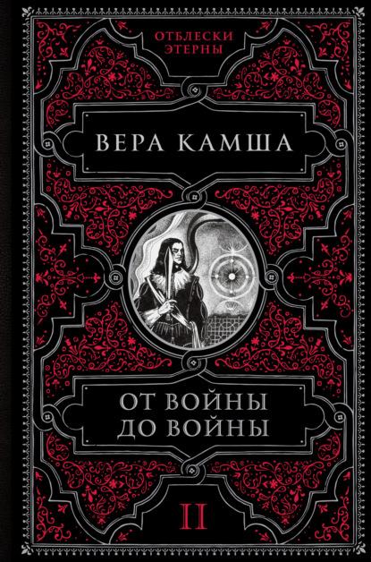 Вера Камша — От войны до войны