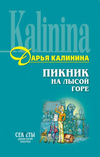 Калинина Дарья : Пикник на Лысой горе