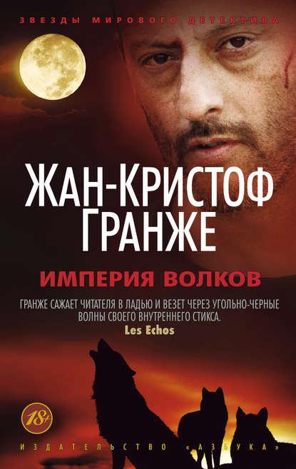 Жан-Кристоф Гранже. Империя Волков