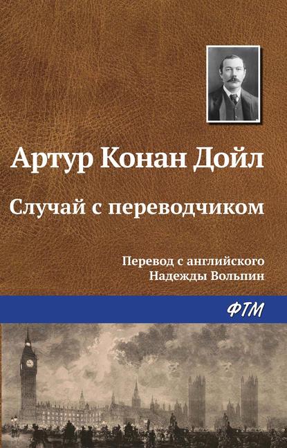 Артур Конан Дойл. Случай с переводчиком