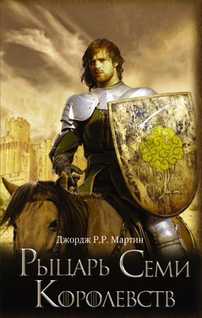 Джордж Р. Р. Мартин. Рыцарь Семи Королевств (сборник)