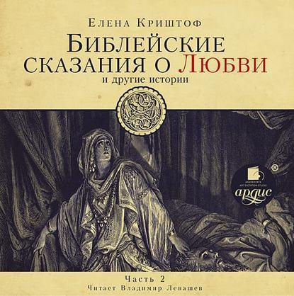 Елена Криштоф Библейские сказания о любви. Часть 2