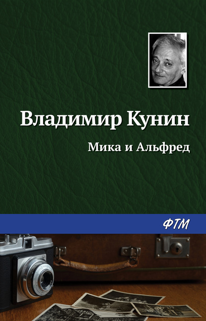 Фото - Владимир Кунин Мика и Альфред владимир кунин интердевочка