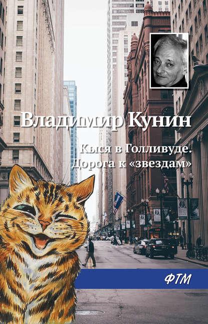 Владимир Кунин Кыся в Голливуде. Дорога к «звездам»