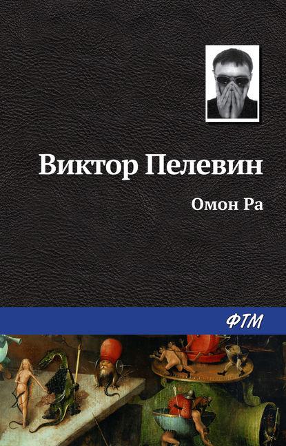 Виктор Пелевин. Омон Ра