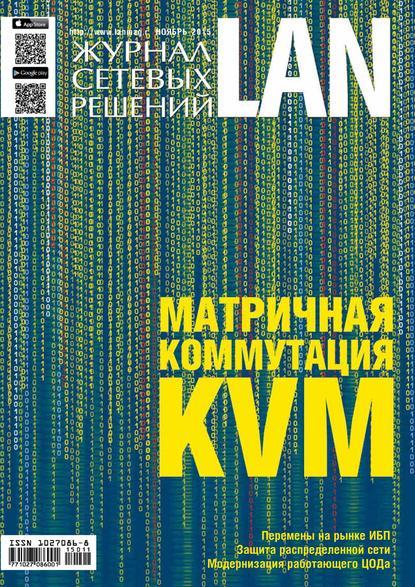 Фото - Открытые системы Журнал сетевых решений / LAN №11/2015 открытые системы журнал сетевых решений lan 09 2016