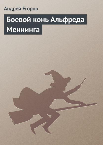 Андрей Егоров — Боевой конь Альфреда Меннинга