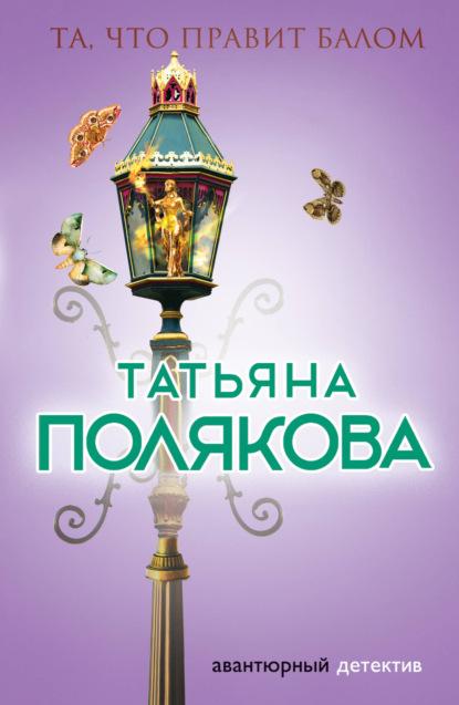 Татьяна Полякова — Та, что правит балом