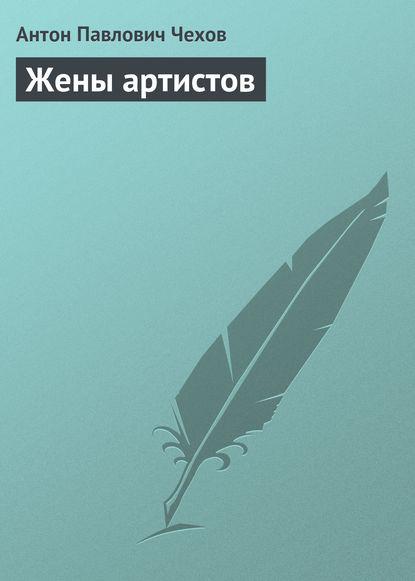 Антон Павлович Чехов — Жены артистов
