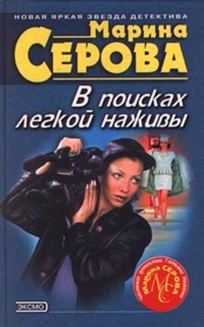 Марина Серова Круиз с сюрпризом марина серова вождение за нос