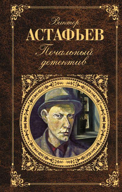 Виктор Астафьев — Печальный детектив