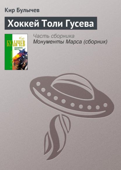 Кир Булычев — Хоккей Толи Гусева