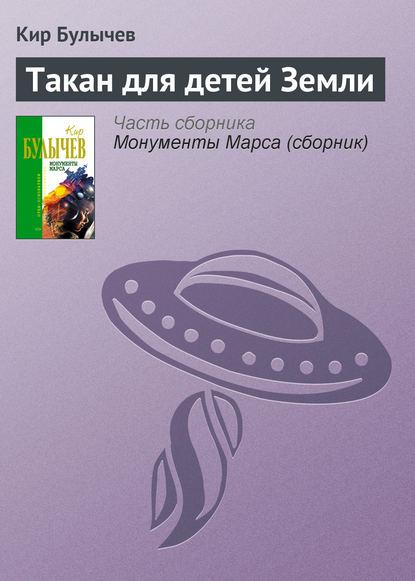 Кир Булычев — Такан для детей Земли