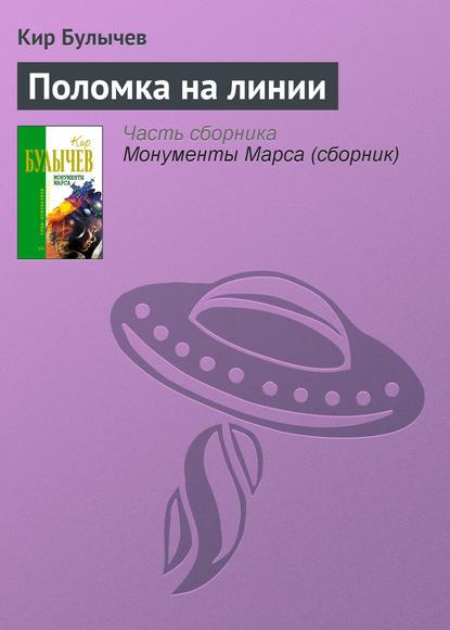 Кир Булычев — Поломка на линии