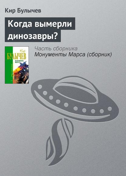 Кир Булычев — Когда вымерли динозавры?