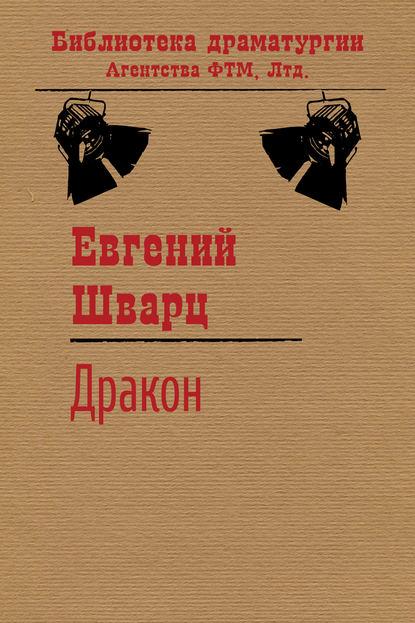 Евгений Шварц. Дракон