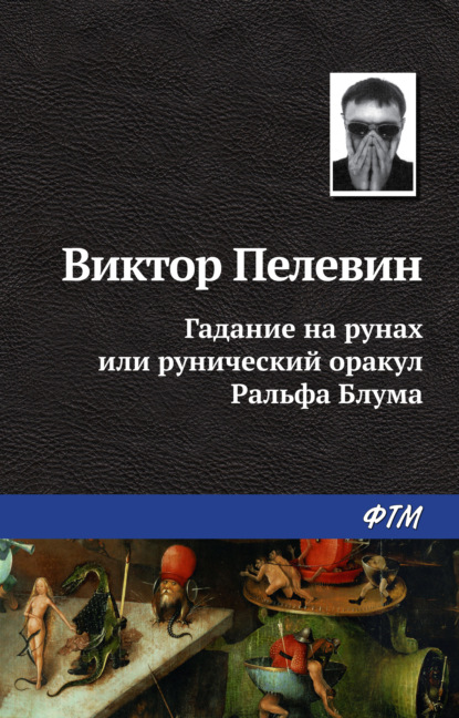 Виктор Пелевин Гадание на рунах, или Рунический оракул Ральфа Блума гадание на рунах 50 ежедневных практических советов