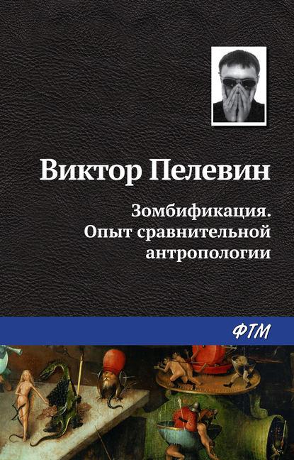 девятов с сигачев ю сталин взгляд со стороны опыт сравнительной аналогии Виктор Пелевин Зомбификация. Опыт сравнительной антропологии