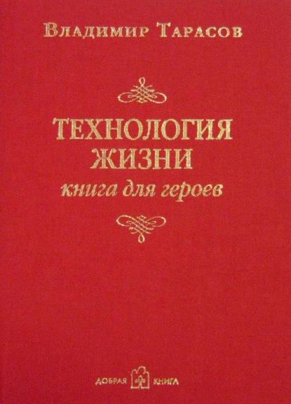 Владимир Тарасов — Технология жизни. Книга для героев