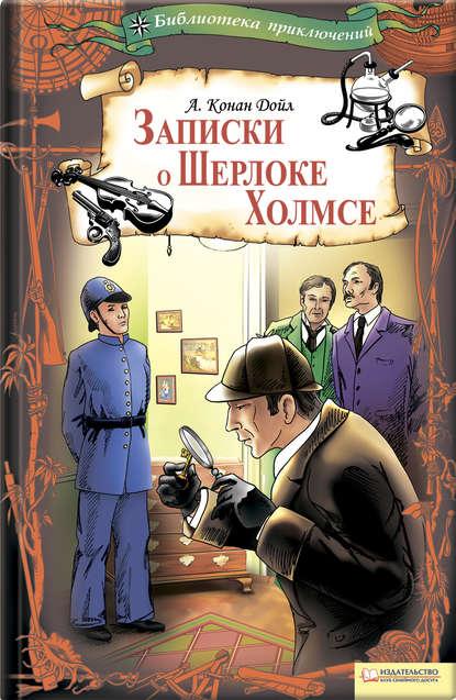 Артур Конан Дойл. Записки о Шерлоке Холмсе