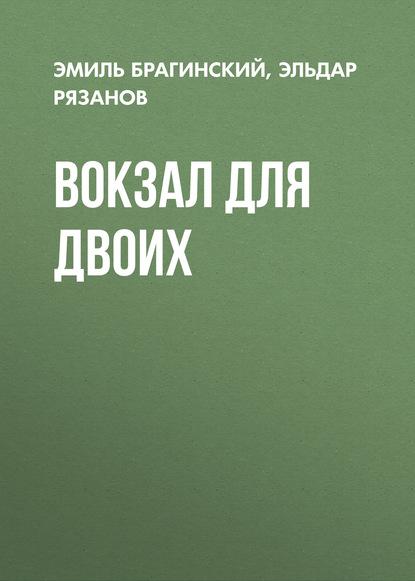 Эмиль Брагинский — Вокзал для двоих