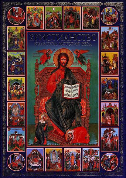Группа авторов Христианство: Культура. История. Вера