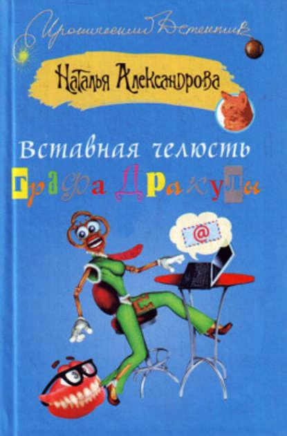 Наталья Александрова Вставная челюсть графа Дракулы александрова н вставная челюсть графа дракулы