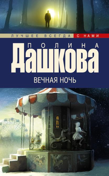 Полина Дашкова — Вечная ночь