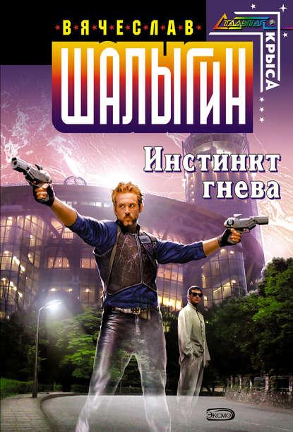 Инстинкт гнева : Вячеслав Шалыгин