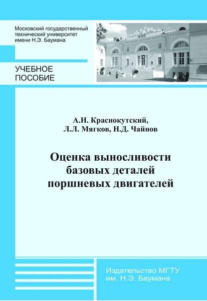 Андрей Краснокутский Оценка выносливости базовых деталей поршневых двигателей