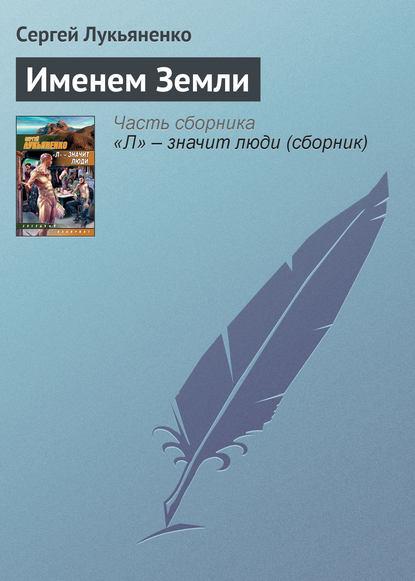 Сергей Лукьяненко. Именем Земли