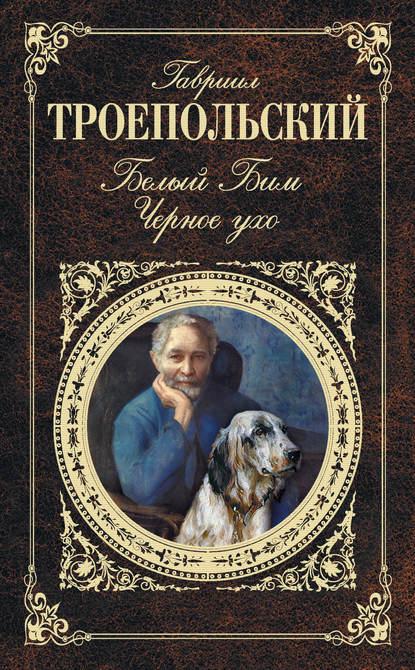 Гавриил Троепольский. Белый Бим Черное ухо