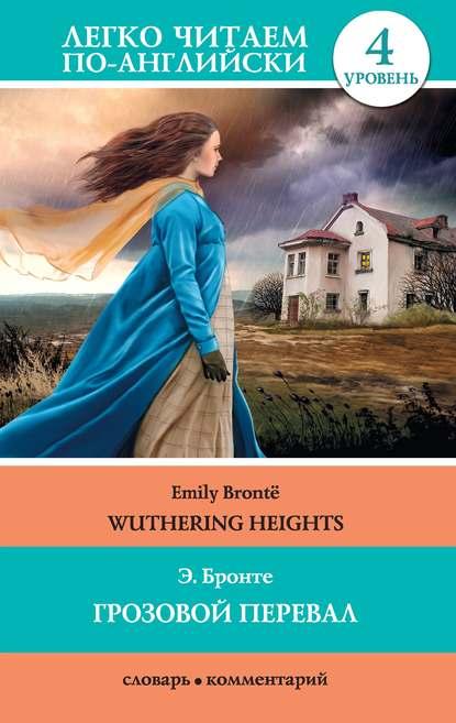 Эмили Бронте — Грозовой перевал / Wuthering Heights