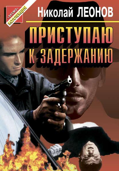 Приступаю к задержанию Николай Леонов