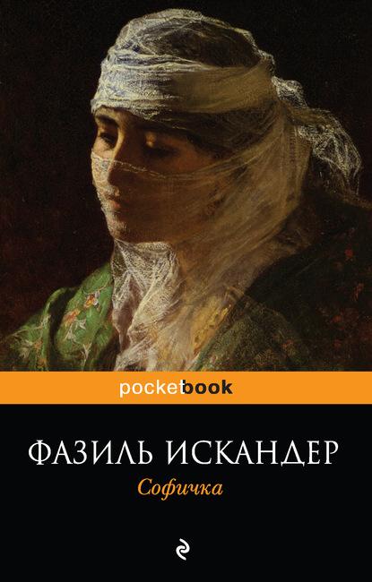 Фазиль Искандер — Софичка