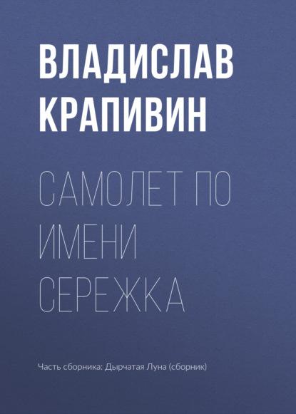 Владислав Крапивин. Самолет по имени Сережка