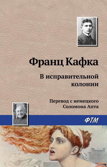 Франц Кафка. В исправительной колонии