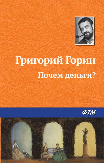 Григорий Горин — Почем деньги?