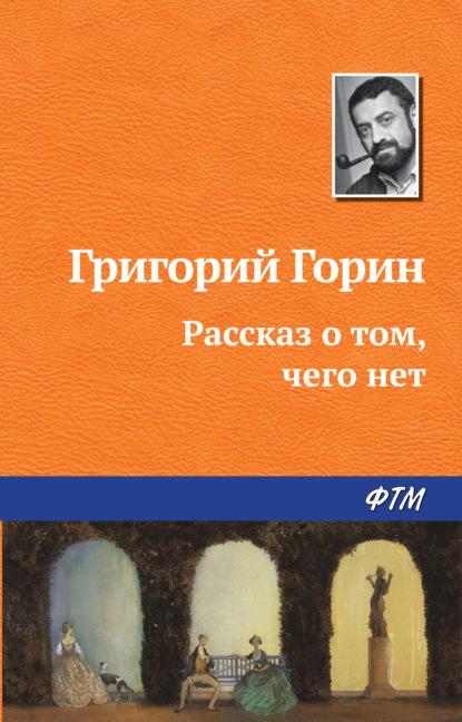 Григорий Горин — Рассказ о том, чего нет