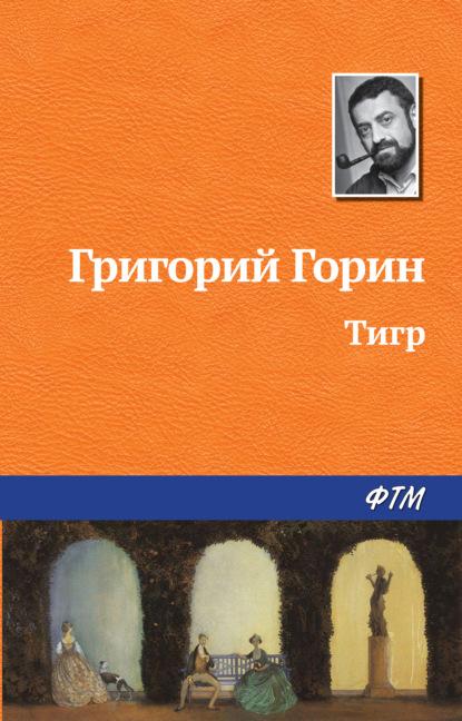 Григорий Горин — Тигр
