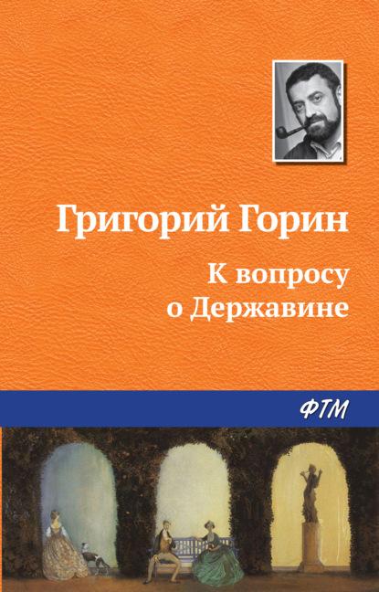 Григорий Горин — К вопросу о Державине