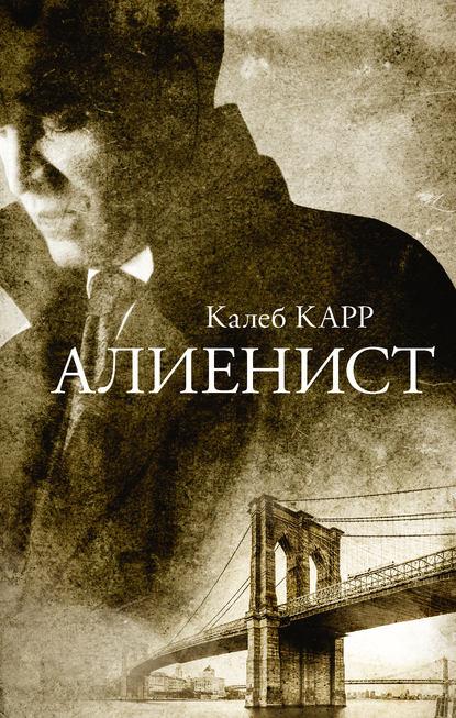 Калеб Карр. Алиенист
