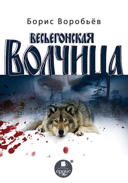 Борис Воробьев — Весьёгонская волчица