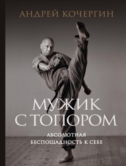 Андрей Кочергин — Мужик с топором