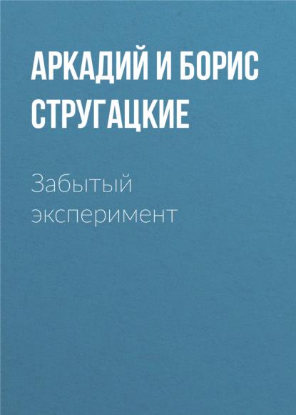 Аркадий и Борис Стругацкие. Забытый эксперимент