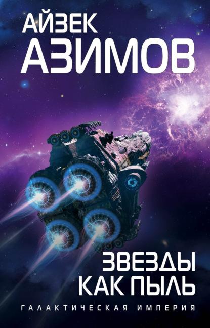 Айзек Азимов. Звезды как пыль