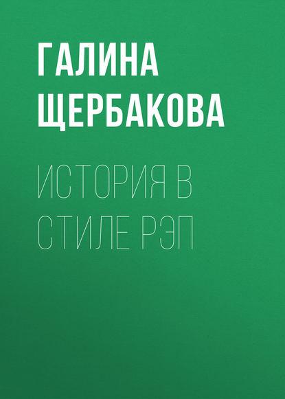 Галина Щербакова История в стиле рэп галина щербакова loveстория